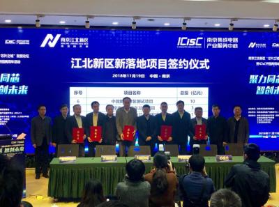南京江北再添比特大陆、松果电子等九大项目,投资48亿元!