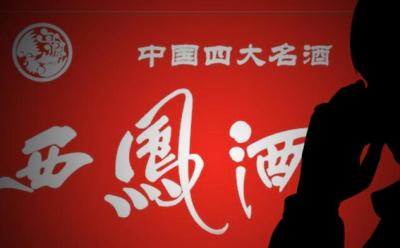 """西凤酒取消IPO:已第四次与上市""""失之交臂"""""""