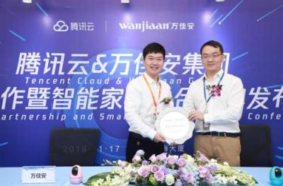腾讯云·万佳安智能家居联合品牌正式发布,共创智慧家庭IoT新生态
