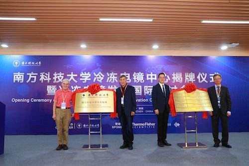 中国规模最大的冷冻电镜设施中心:南科大冷冻电镜中心正式揭牌