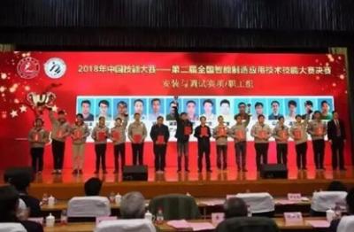 华中数控获中国技能大赛优秀合作企业荣誉