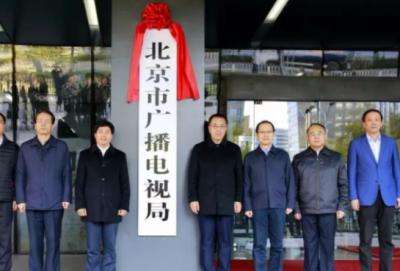 北京广播电视局正式挂牌,标志首都广播电视事业开启新阶段
