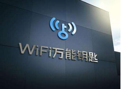WiFi万能钥匙运营公司连尚网络宣布王静颖担任首席执行官