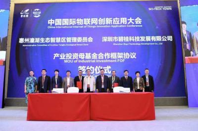 潼湖科技小镇举办国际物联网大会,打造世界级平台
