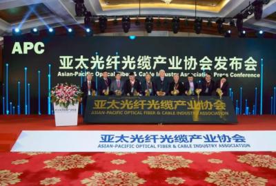 亚太光纤光缆产业协会成立,将协助企业积极走向国际