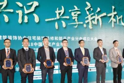 中国建筑装饰协会住宅装饰装修和部品产业分会成立 B2B2C定制精装来袭!