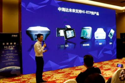 """中海达宣布自研Hi-RTP""""全球精度""""系统于2019年正式商用"""