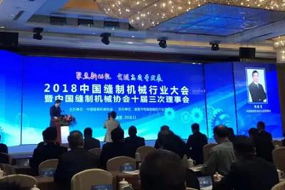 TPET荣获缝制机械行业优秀专利奖