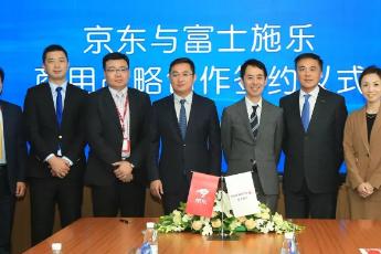 京东与富士施乐签署商用战略合作协议 助力办公数字化
