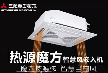 三菱重工海尔智慧风嵌入机