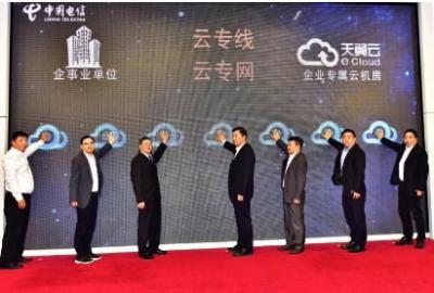 中国电信福建公司携手华为服务企业深度上云,迈入云网融合新时代