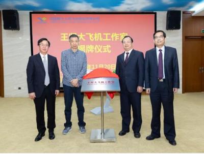 阿里巴巴与中国商飞达成合作,王坚大飞机工作室揭牌