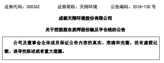 天翔环境实控人邓亲华质押股份触及平仓线