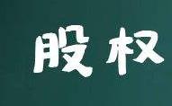 长方集团以1,527.44万元购买康铭盛0.9086%股权