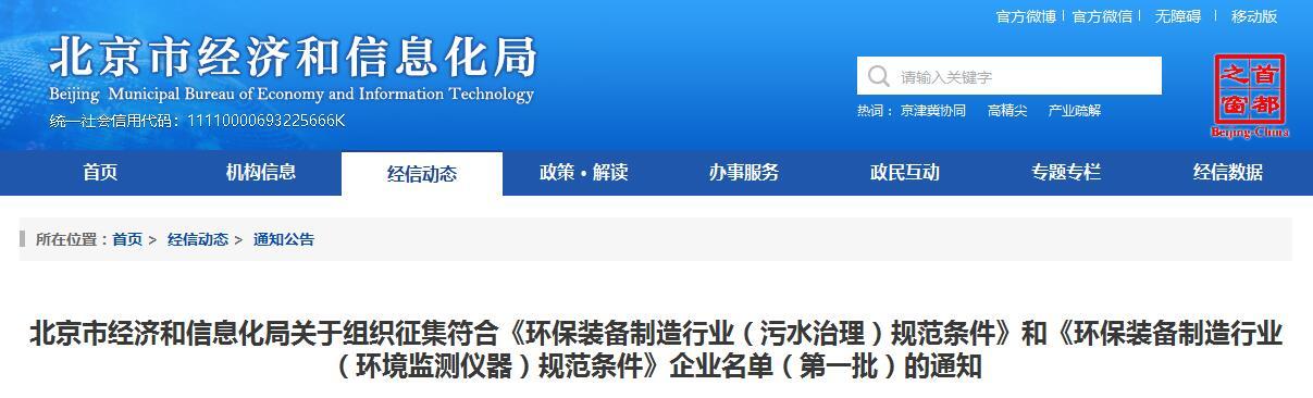 北京征集第一批符合环保装备制造行业(污水治理)和(环境监测仪器)规范条件企业名单