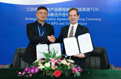 江苏省电子信息产品质检院与TUV莱茵强强联手,多领域深入合作!