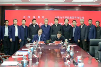 中国电科与中国地震局战略合作 助力应急保障事业发展