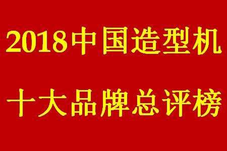 2018年度中国造型机十大品牌总评榜揭晓