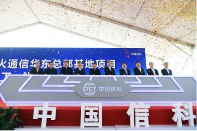 中信科烽火通信华东总部基地开工,打造千亿级产业链条