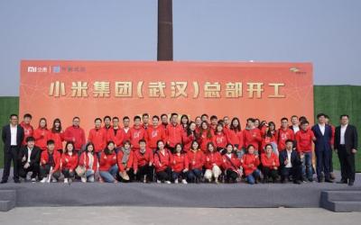 小米武汉总部项目在武汉光谷正式开工!要打造人工智能高地