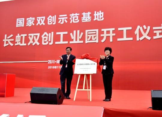四川安州· 长虹双创工业园破土动工 投资30亿国家双创示范基地