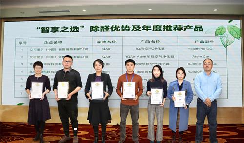 第四届中国家用空气净化器与新风机行业年会在京举行