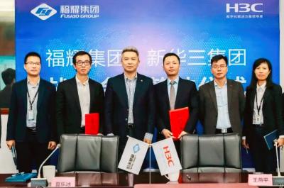 福耀集团与新华三达成战略合作,推动玻璃行业转型升级