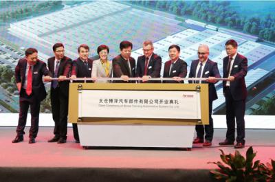 博泽总投资14亿的亚洲最大生产基地正式投产