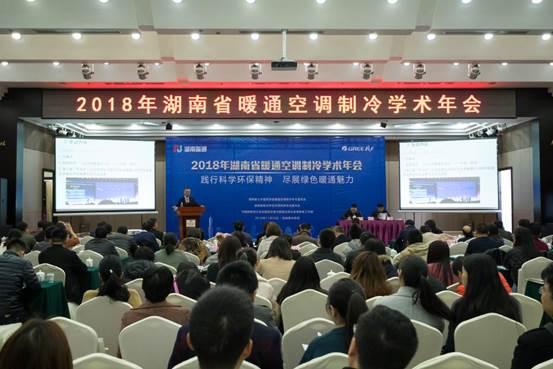 2018年湖南省暖通空调制冷学术年会在长沙顺利开展