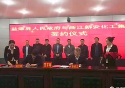 新安集团10万吨工业硅及配套项目落户云南盐津,计划投资9亿元
