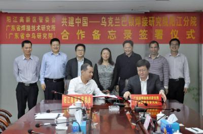 广东阳江高新区与省焊接技术研究所签署协议 共建中国-乌克兰巴顿焊接研究院阳江分院