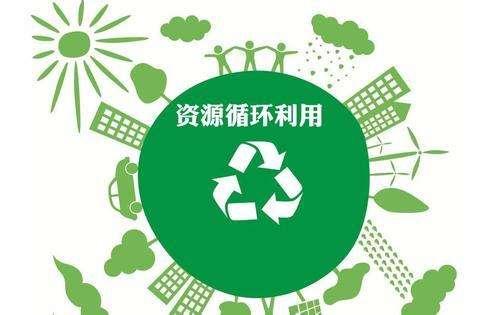 河南濮阳静脉产业园成功入选国家资源循环利用基地