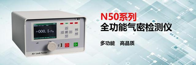 艾尔泰克精密仪器全功能气密检漏仪N50系列全新上市