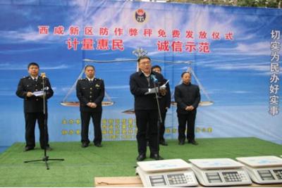 陕西西咸新区质监局免费发放防作弊秤 加强市场计量工作监管