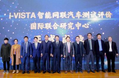 i-VISTA智能网联汽车测试评价国际联合研究中心成立