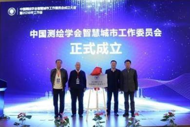 中国测绘学会智慧城市工作委员会揭牌成立