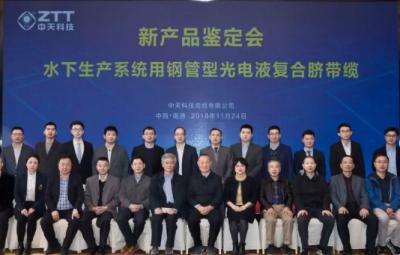 """中天海缆""""水下生产系统用脐带缆""""通过江苏工业和信息化厅组织鉴定"""