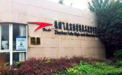 飞鹿股份拟在长沙设立子公司,新建高端装备用水性涂料项目