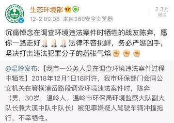 浙江温岭环保执法人员办案时被撞引擎盖牺牲 生态环境部官微致哀