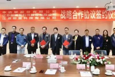 中纺联与瑞贝科技、印盟科技达成战略合作