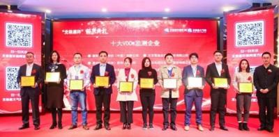 """?天瑞仪器荣获2018""""十大VOCs监测企业""""奖项"""
