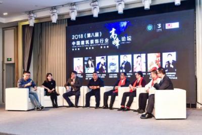 2018第八届中国建筑装饰行业高峰论坛盛大举行