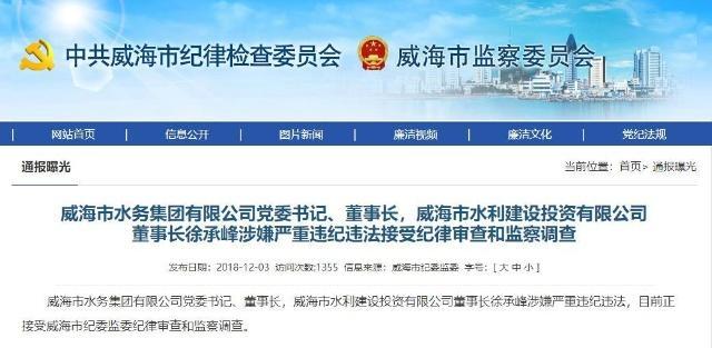 山东威海水务集团董事长徐承峰涉嫌严重违纪违法被调查