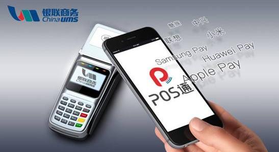 中国?银联携手三星等手机厂商启动银联手机POS试点合作