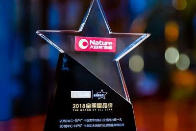 """大自然家居实力荣获2018年度""""全明星品牌""""奖"""