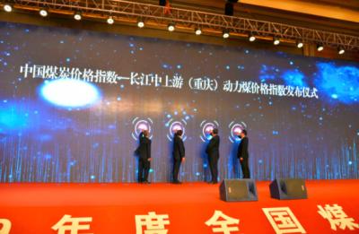 长江中上游动力煤价格重庆指数正式发布,全国煤炭价格指数体系进一步完善