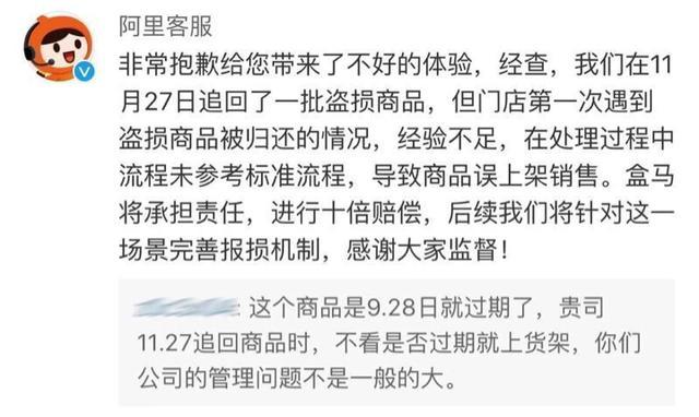 盒马鲜生被立案调查?上海金桥盒马鲜生销售过期食品被立案调查