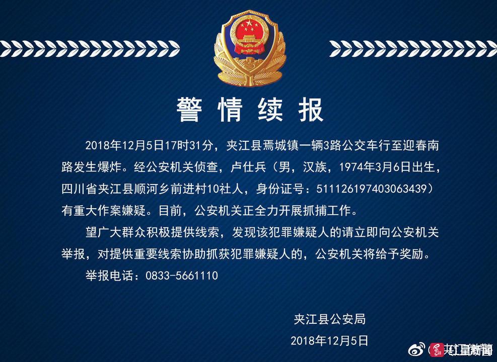 乐山公交爆炸通报:夹江县焉城镇3路公交车爆炸17人受伤