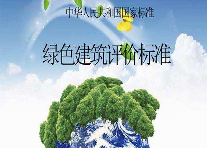 中国建筑研究院《绿色建筑评价标准》 修订审查会召开
