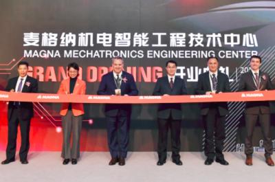 麦格纳在中国新建机电智能技术中心,开发智能电动车门解决方案